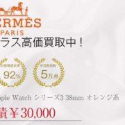 エルメス HERMES ×アップルウォッチ Apple Watch シリーズ3 38mm オレンジ系買取実績