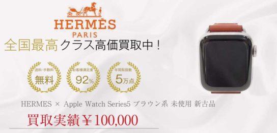 エルメス HERMES × Apple アップル Watch Series5 40mm ブラウン系 未使用 新古品買取実績