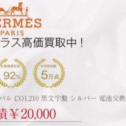 エルメス HERMES クリッパーオーバル CO1.210 黒文字盤 シルバー 電池交換済み買取実績