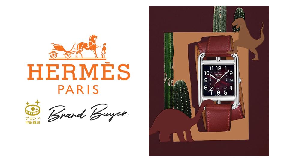 エルメス(Hermes)ケープコッドについて 画像