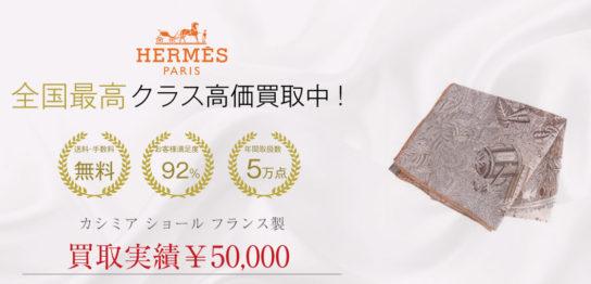 エルメス カシミア ショール フランス製 買取 画像
