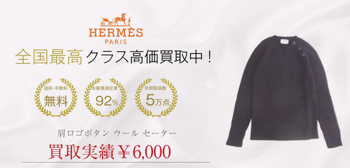 エルメス 肩ロゴボタン ウール セーター 買取 画像