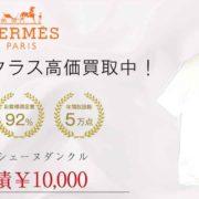 エルメス シェーヌダンクル Tシャツ 画像